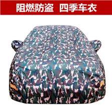 鑫山瑞 加厚棉绒专车专用 车罩汽车车衣 遮阳防雪挡两用【丛林迷彩】