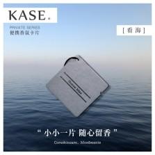 KASE车载香薰香料摆件家用持久淡香衣柜香氛卡片挂件-看海