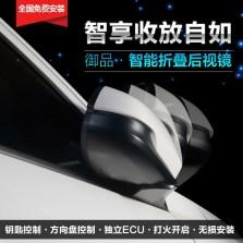 天蝎部落 御品智能电动折叠后视镜 适配【2012款及之后车型】CRV