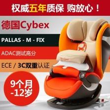 德国 cybex/赛百适 pallas m-fix 儿童安全座椅isofix 9个月-12岁权威ADAC认证【秋叶金】