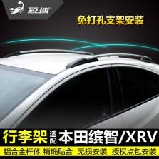 【免费包安装】锐搏 专用款行李架 适配14+款本田缤智/XRV(免打孔) PW01686001