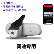 迈卡盾 奥迪A4L/A6L/A3/A5/Q3/Q5/Q7/TT 专用隐藏式行车记录仪 单镜头