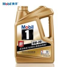【正品行货】美孚/Mobil 美孚1号全合成机油 0W-20 SN级(4L装)