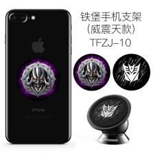 变形金刚铁堡系列磁力手机支架(威震天)套装TFZJ10【威震天】