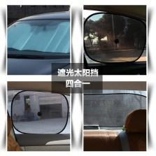 车洁邦/CheJieBang 夏季汽车专用遮阳套装【前挡+2个侧挡+后档遮阳挡】
