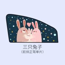 帅贝特 磁性遮阳窗帘 三只兔子【弧形 正驾】