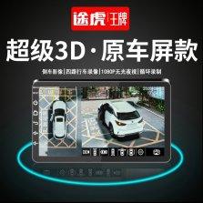 【免费安装】途虎王牌 3D雷克萨斯全景 雷克萨斯专用360全景影像3d倒车辅助系统ES行车记录仪/RX/NX200