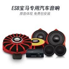 【免费安装】意大利ESB宝马1系、3系、5系、X1专车专用 前门三分频6个喇叭+功放套餐