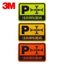 3M钻石级卡通反光贴-注意停车距离【荧光绿色】