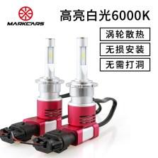 【618】迈酷势/MARKCARS V5 汽车LED大灯 改装替换 D1/2/3/4系列 6000K 一对装 白光【下单请备注车型】