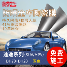途虎定制 途逸系列 全车氮化钛陶瓷膜 途逸DH70+DH20 全车贴膜 SUV/MPV 【深色】【全国包施工】
