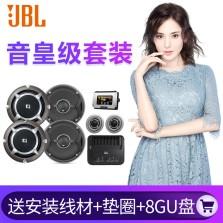 【限时包安装】美国JBL汽车音响改装 5.25英寸/6.5英寸车载扬声器 四门喇叭+功放套餐 【560GTI+GTO629+GTO-804EZ】