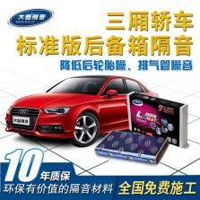 大能隔音 后备箱 减震降噪 保养改装 【轿车标准版 】
