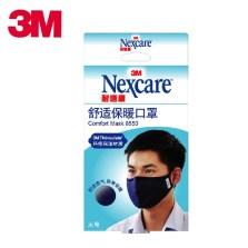 3M Nexcare 耐适康 舒适保暖口罩 8550 大号 深蓝色