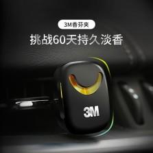 3M 汽车香水出风口香氛夹 车载香水香膏香薰 车用空气净化摆件挂件 (活力柑橘香) PN38802