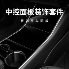 特斯拉Model3 18-20款中控水杯面板 4只装 A款不带卡槽