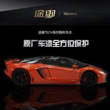 途御TPU材质隐形车衣  原厂车漆犀牛皮保护膜PPF 中小型车专用  北京上海虎友专享