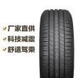 邓禄普轮胎 LM705 215/50R17 95V XL Dunlop
