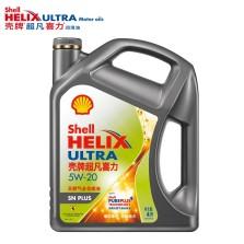 【正品授权】壳牌/Shell 超凡喜力 天然气全合成机油 高效动力版 ULTRA 5W-20 SN PLUS 灰壳 4L