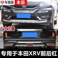 【免费安装】车猪猪XRV本田改装配件前后防撞保险杠护板 前+后一套装 大款