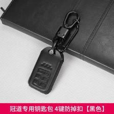 车猪猪 本田冠道专车专用 钥匙包4键防掉扣【黑色】