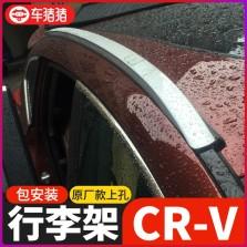 【免费安装】车猪猪 本田CR-V原厂款(上孔)行李架改装镶入式车顶旅行架 原装专车专用