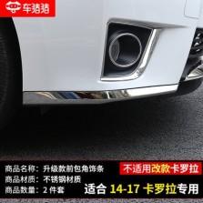 车猪猪 丰田14-17卡罗拉改装前杠包围升级镜面前包角饰条(2件)套