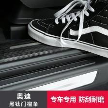 卡布伦 奥迪A4L门槛条内饰改装专用不锈钢迎宾踏板防刮防擦全新装饰件