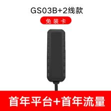爱车安 汽车北斗GPS定位器防盗器 GS03B两线+1年平台+1年流量