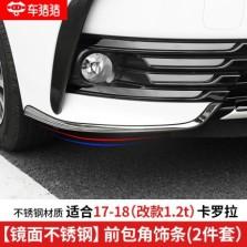 车猪猪 丰田17-18改款1.2卡罗拉改装【银色镜面】前包角饰条(2件套)