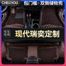 车丽友 现代瑞奕专用全包围包门槛绗绣脚垫【咖色杭绣+咖色丝圈】