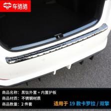 车猪猪 丰田19款卡罗拉改装后护板门槛条后备尾箱护板黑钛拉丝内外2件