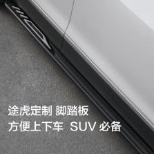 【免费安装】 途虎定制x先威  SUV专用踏板 卓 越版