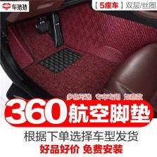 【全国免费安装】车猪猪 汽车360脚垫全包围软包镶嵌式脚垫如意酒红色+丝圈【5座车】