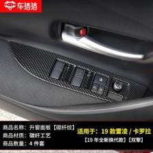 车猪猪 丰田19款卡罗拉改装碳纤纹(水转印)升窗面板4件