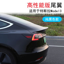 创讯 特斯拉Model3 改装运动尾翼汽车装饰 纯黑色款