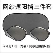 梦雅德沙网布遮阳侧窗加厚遮阳防晒隔热太阳挡(2张侧挡+后档)
