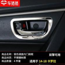 车猪猪 丰田14-18款卡罗拉改装镜面内门碗框4件套
