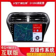 威仕特 福特经典福克斯/锐界/新福克斯/翼虎 智能语音 高德地图 4G大屏智能车机导航