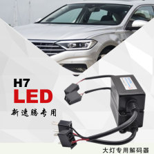 LED 专用解码器 新速腾 H7型号