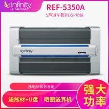 美国 燕飞利仕(Infinity)REF-5350A  哈曼卡顿汽车音响改装 /加装 5声道车载非DSP功放 【五声道功放】