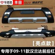 【免费安装】车猪猪09-11款汉兰达丰田改装配件前后防撞保险杠护板 前+后一套装 亮点款