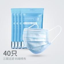 卡客/Karcle一次性口罩熔喷布防飞沫三层防护透气防尘【40只装】