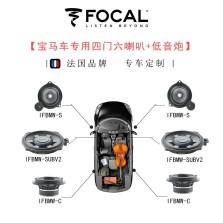 FOCAL 汽车音响改装 宝马专车专用 宝马专用4英寸4门喇叭+ 宝马专用8英寸低音套装《IFBMW-S+IFBMW-C+IFBMW-SUBV2+IFMBMW-SUBV2,适配135系和X1,X3和X5X6》