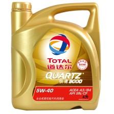 【正品授权】道达尔/Total 快驰9000 EXTRA 全合成机油5W-40 SN A3/B4 4L