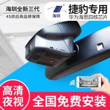 海圳 捷豹E-PACE/F-PACE/F-Type/S-Type/XEL/XE/XF/XFL/XJ/XJL/XK/X-Type 第三代专车专用隐藏式行车记录仪 原厂高清夜视 单镜头