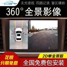 【免费安装】创讯 1080P无光夜视单全景360度全景影像系统高清单全景倒车盲区辅助行车记录仪