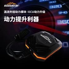 【免费安装】EDDY涡流外挂动力模块提升动力马力升级优化外挂电脑ECU汽车改装