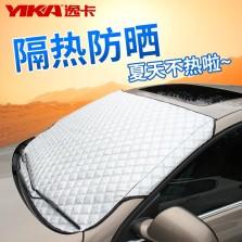 逸卡 汽车通用玻璃前挡防晒隔热遮阳挡冬夏两用加棉加厚遮阳板(大三厢及SUV通用)
