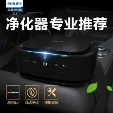 飞利浦(PHILIPS)车载空气净化器 HEPA/HESA技术 汽车用除甲醛甲苯 APP智能掌控 GP7101